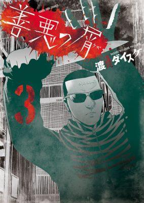 「善悪の屑」無料ネタバレ3巻。オムツ生活を余儀なくされた集団レイプ事件