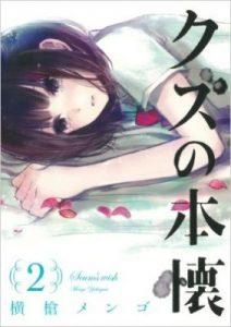 「クズの本懐」ネタバレ感想2巻。クズとは名ばかりの切ない恋愛模様