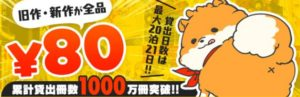 「DMMコミックレンタル」やっぱり紙媒体が好きな人に朗報!家でゆっくり読みたくて読み返さない人向けの一冊80円!
