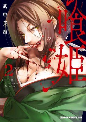 「喰姫クヒメ」無料ネタバレ感想2巻。化物になった娘と復讐に燃える母