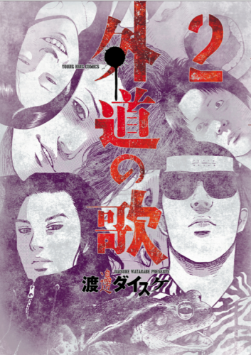 善悪の屑続編「外道の歌」ネタバレ感想2巻。狂気のママ友と園田再び!