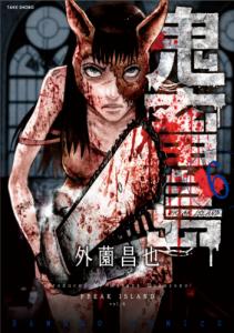 「鬼畜島」無料ネタバレ感想6巻。豚皮美少女亜美がチェーンソーで悪夢を断ち切る