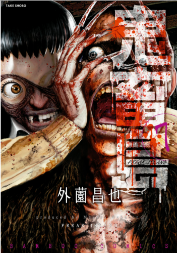 「鬼畜島」無料ネタバレ感想7巻。母と妹登場!ビッグババア以上の衝撃!