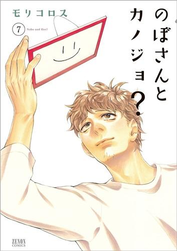 「のぼさんとカノジョ?」無料ネタバレ7巻感想。8巻最終話に続くカノジョの真実が明らかに