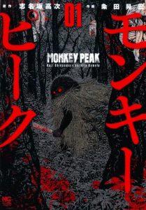 「モンキーピーク」無料ネタバレ1巻&2巻情報。結末が見えないパニックホラー開幕!