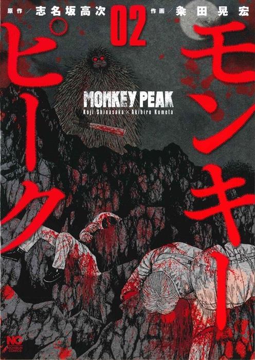 「モンキーピーク」無料ネタバレ2巻&3巻情報。内部に潜む犯人!狡猾な猿に翻弄されて狂気に飲まれる人間たち