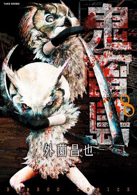 「鬼畜島」無料ネタバレ感想8巻。処女の化け物長女が童貞男と結ばれて受胎へ!