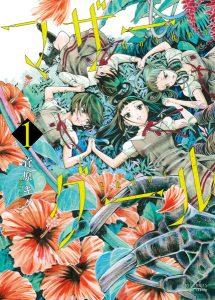 「マザーグール」無料ネタバレ感想1巻。お嬢様学校の修学旅行は無人島でサバイバル!