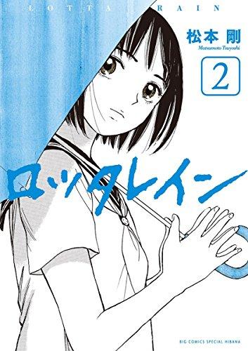 「ロッタレイン」ネタバレ無料2巻。義妹の紅い唇に吸い寄せられる男子中学生