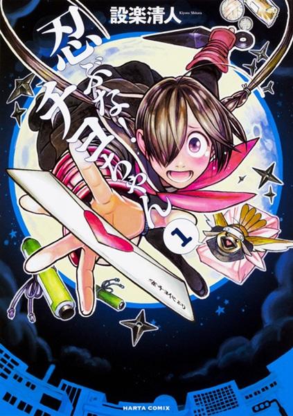 「忍ぶな!チヨちゃん」ネタバレ無料1巻。恋する美少女忍者に色仕掛けなどとても…