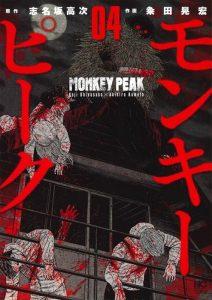 「モンキーピーク」ネタバレ無料最新4巻結末&5巻情報。犯人確定!激化する人間同士の争い!