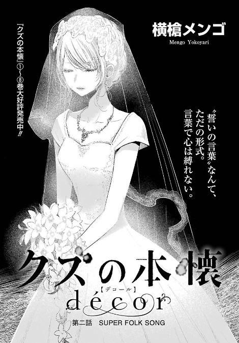 「クズの本懐décorデコール」ネタバレ無料最新2話。結婚しても浮気を公言する茜