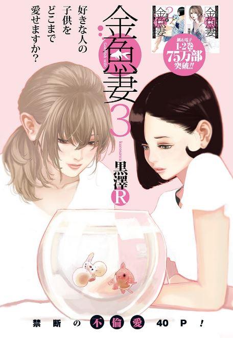 「金魚妻3」ネタバレ無料最新金魚妻シリーズ。金魚と若妻と娘を同時に愛して