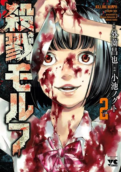 「殺戮モルフ」ネタバレ無料最新2巻まで。黒塗りシーン必至のスプラッターミステリー!