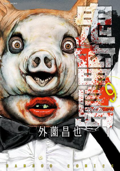 「鬼畜島」ネタバレ最新9巻無料。男の股間に興味津々な化け物ガールズの恋の行方