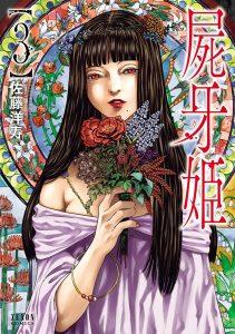 「屍牙姫」ネタバレ無料最新3巻あらすじ。ドレスを着た女子高生の袖口から胸を触る化物の迷い