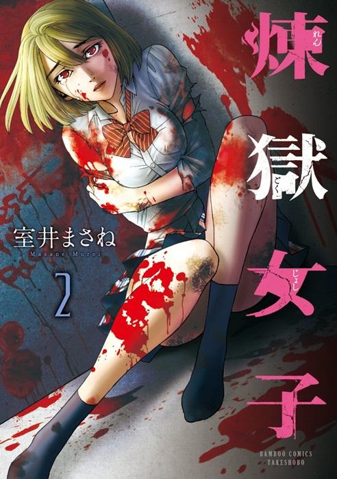 「煉獄女子」漫画ネタバレ最新2巻&3巻へ。美少女の周りで起こる連続怪事件!