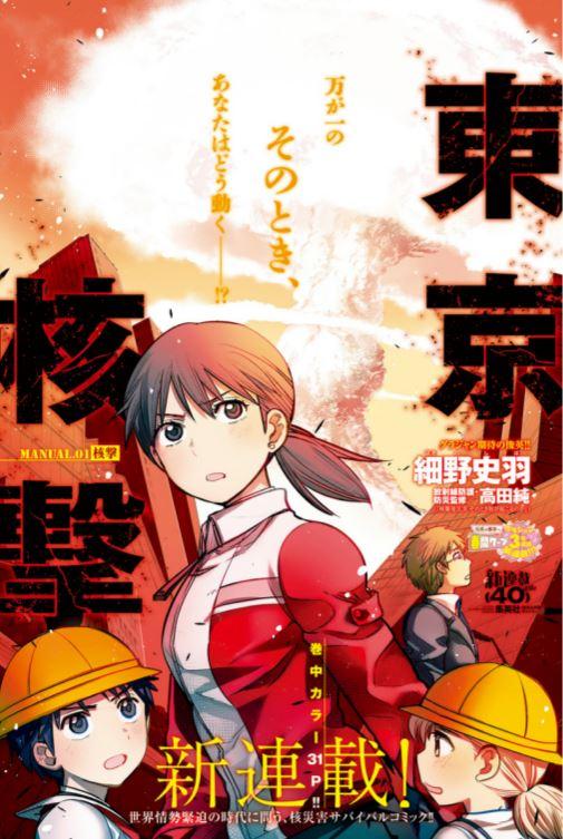 「東京核撃」ネタバレ最新1巻1話~5話。核が落とされた東京を描く未曾有の驚愕サバイバル!