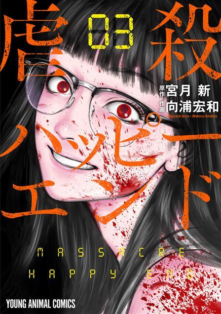 「虐殺ハッピーエンド」ネタバレ3巻最新。トイレで興奮するメンヘラ眼鏡っ娘の結末!