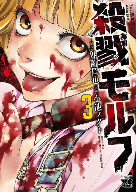 「殺戮モルフ」ネタバレ最新3巻。選ばれた女子高生が集団レイプ!?天然ロリBBAの凶行!