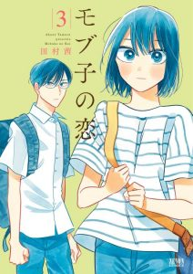 「モブ子の恋」ネタバレ3巻11話~15話。動物園デートで近づく顔が可愛すぎて我慢できない