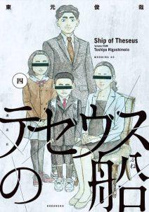 「テセウスの船」最新4巻ネタバレ。ロリコン暴行殺人!?変わってしまった現代は知らない世界!