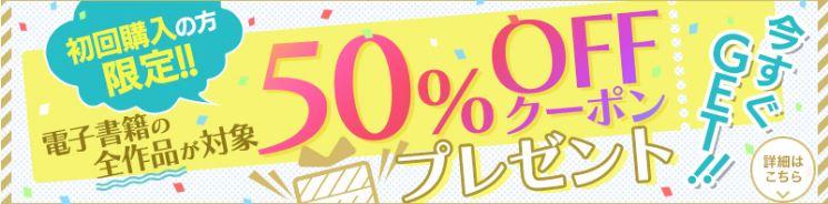 「DMM・FANZA」電子書籍初回限定50%OFFクーポン配布中!電子書籍コミック全てに使える半額券!