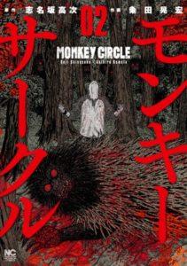 「モンキーサークル」ネタバレ最新全巻全話無料。モンキーピーク外伝!動画配信グループに襲いかかる猿!