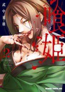 「喰姫クヒメ」ネタバレ最新全巻全話。エログロパニックホラー!悲しき運命を背負った美しき女たち…