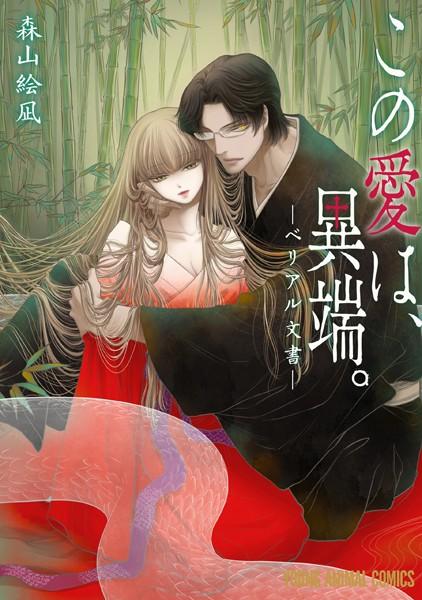 「この愛は、異端」ネタバレ最新話全巻全話。ベリアル文書…魂まで美しい美少女に魅せられた悪魔との愛