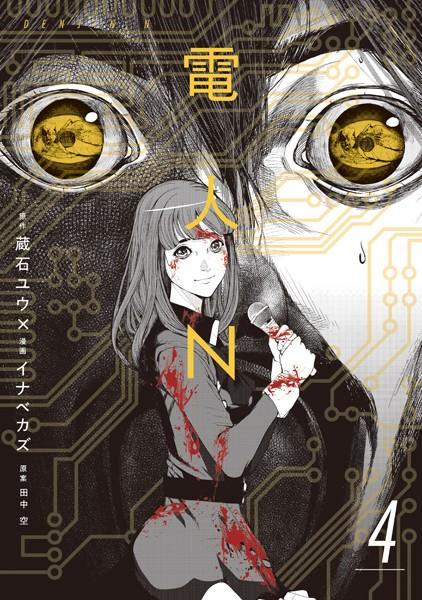 「電人N」ネタバレ最新全巻全話。食糧人類タッグ最新作!死して電脳世界に転生したアイドルオタクの凶行!