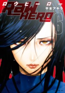 「RaW HEROロウヒーロー」ネタバレ最新全巻全話。単なるヒーローモノじゃない股間ドアップが素晴らしく美麗!